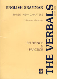 English Grammar. Three New Chapters. Reference & Practice. The Verbals. With Keys #1