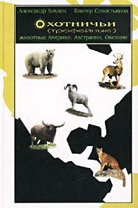 Охотничьи (трофейные) животные Америки, Австралии, Океании | Дежкин В.  #1