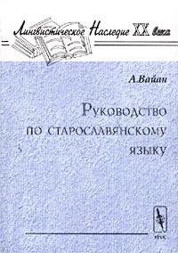 Руководство по старославянскому языку #1