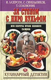 За столом с Ниро Вульфом, или Секреты кухни великого сыщика. Кулинарный детектив  #1