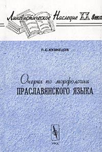 Очерки по морфологии праславянского языка #1