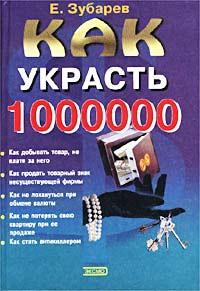 Как украсть 1000000 долларов #1