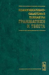 Коммуникативно-смысловые параметры грамматики и текста  #1