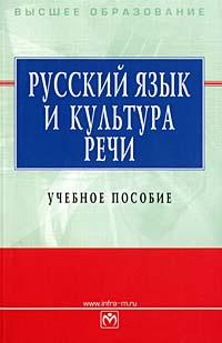 Русский язык и культура речи. Учебное пособие #1