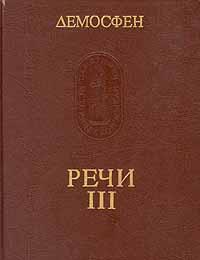 Демосфен. Речи. Том 3 | Демосфен #1