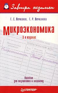 Микроэкономика. Пособие для подготовки к экзамену #1