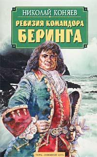 Ревизия командора Беринга | Коняев Николай Михайлович #1