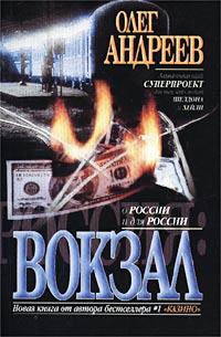 Россия: Вокзал #1