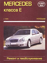 Mercedes класса E с 1995. Ремонт и техобслуживание #1
