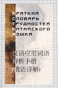 Краткий словарь трудностей китайского языка #1