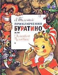 Приключения Буратино, или Золотой ключик   Толстой Алексей Николаевич  #1