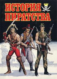 История пиратства | Чумаков Святослав Владимирович #1
