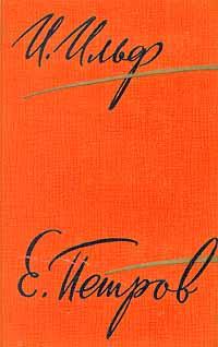 И. Ильф. Е. Петров. Собрание сочинений в пяти томах. Том 1   Петров Евгений Петрович, Ильф Илья Арнольдович #1