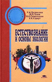 Естествознание и основы экологии #1