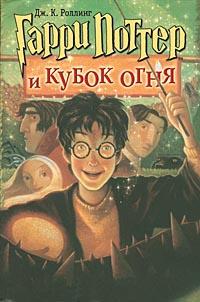 Гарри Поттер и Кубок огня | Роулинг Джоан Кэтлин #1
