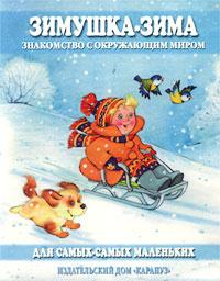 Зимушка-зима. Знакомство с окружающим миром #1