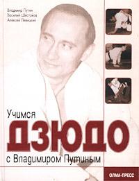 Учимся дзюдо с Владимиром Путиным #1