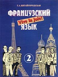 Французский язык. Интенсивный курс обучения. Vive la joie! Часть 2. Рабочая тетрадь (+ аудиокассета) #1