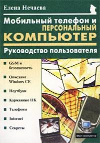 Мобильный телефон и персональный компьютер. Руководство пользователя  #1