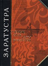 Заратустра. Учение огня. Гаты и молитвы   Шапошников А., Заратустра  #1