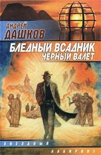 Бледный всадник, Черный Валет | Дашков Андрей Георгиевич  #1