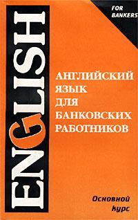 Английский язык для банковских работников. Основной курс / English for Bankers  #1