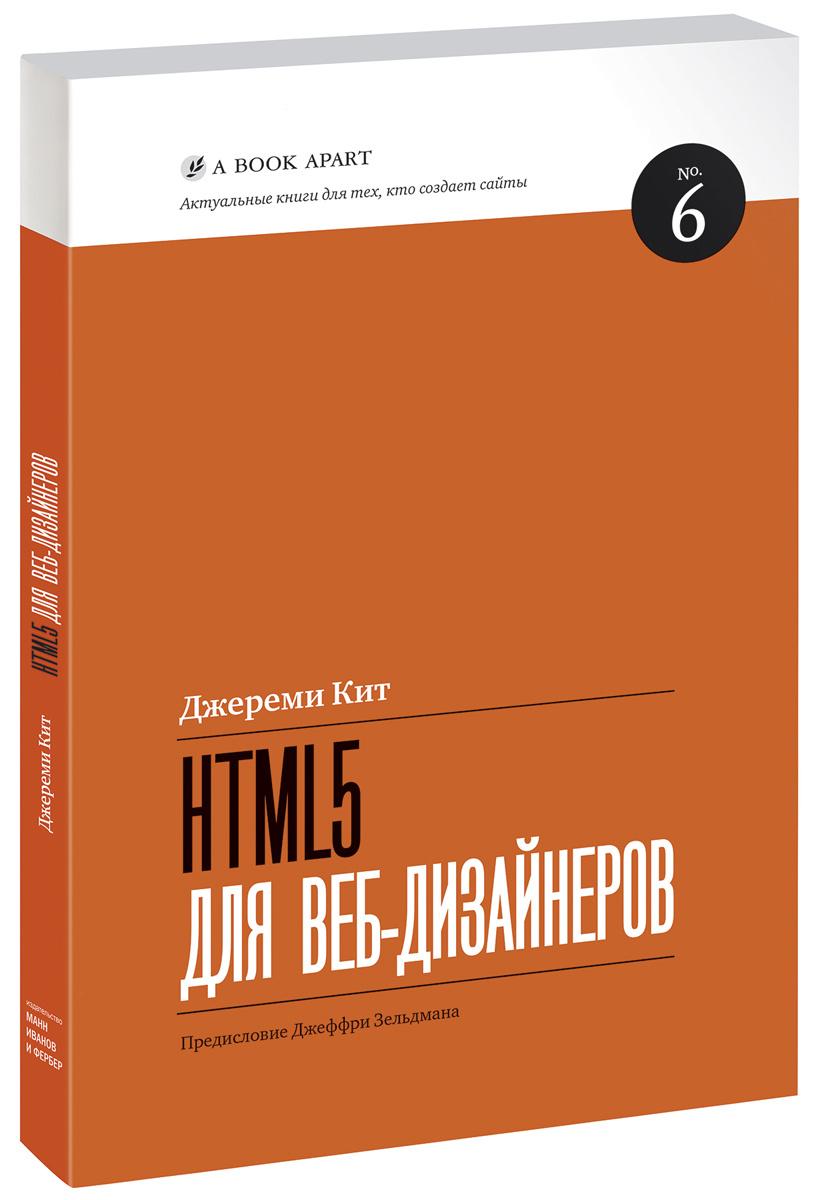 HTML5 для веб-дизайнеров #1