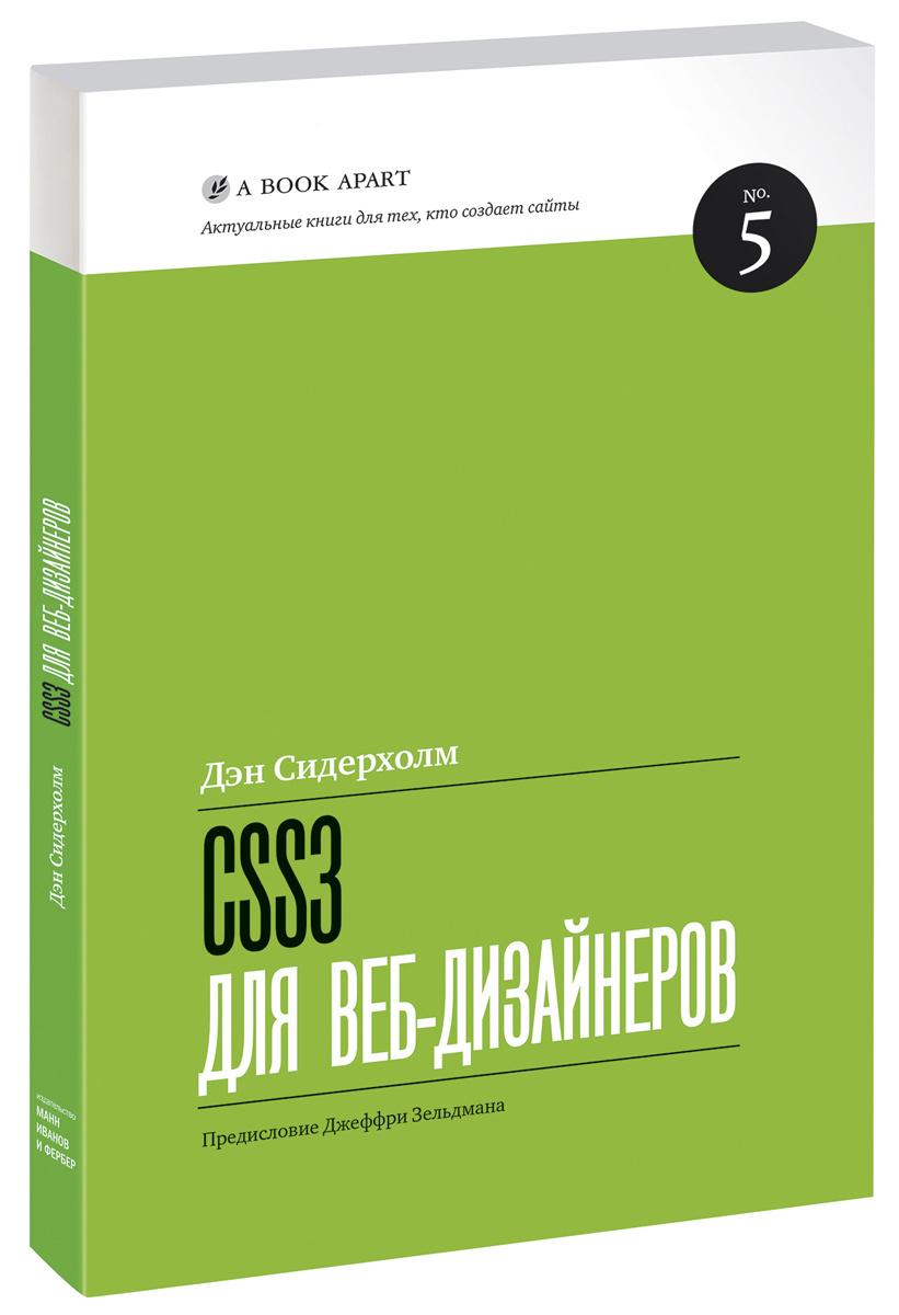CSS3 для веб-дизайнеров #1