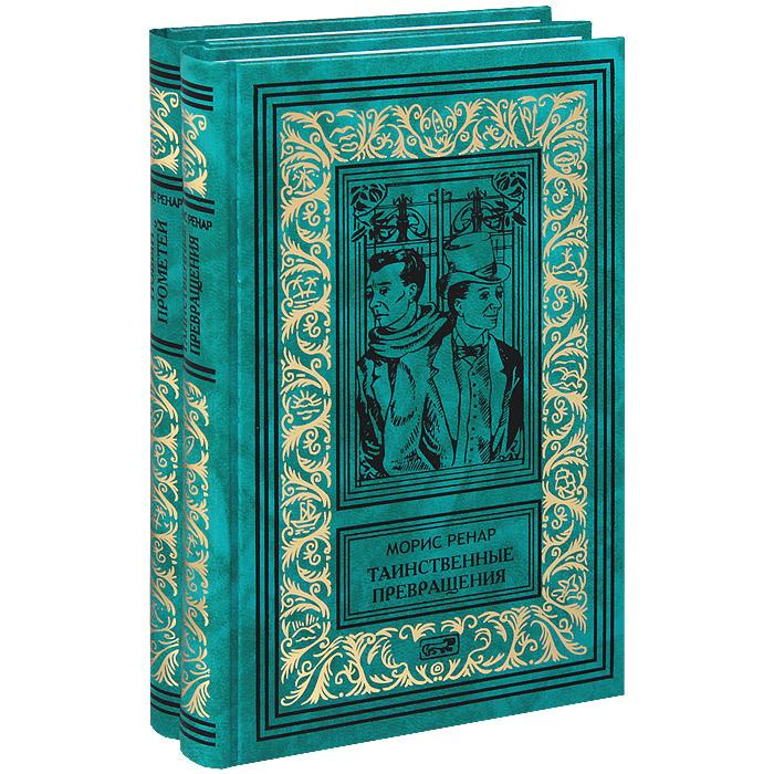 Морис Ренар. Избранное в 2 томах (комплект) | Ренар Морис #1