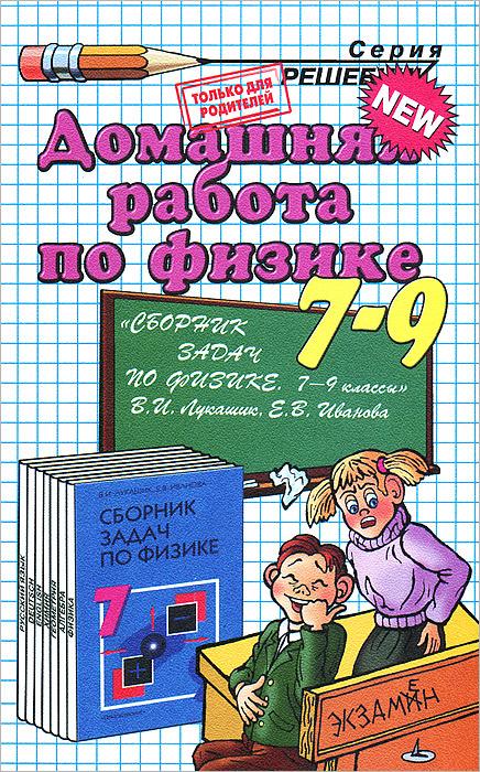 Домашняя работа по физике. 7-9 классы | Сподарец Вячеслав Константинович  #1