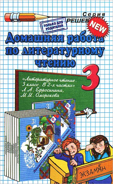 Домашняя работа по литературному чтению. 3 класс #1