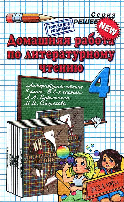 Домашняя работа по литературному чтению. 4 класс #1