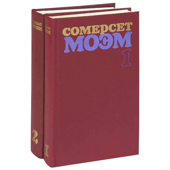 Сомерсет Моэм. Избранные произведения (комплект из 2 книг)   Моэм Уильям Сомерсет  #1