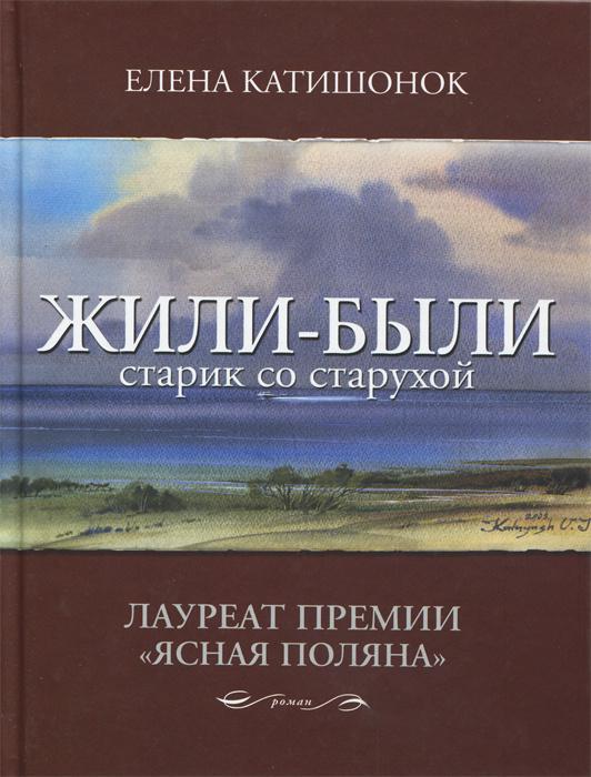 Жили-были старик со старухой   Катишонок Елена Александровна  #1