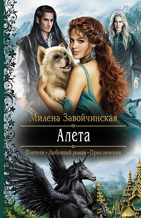 Алета | Завойчинская Милена Валерьевна #1