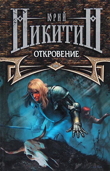 Откровение | Никитин Юрий Александрович #1