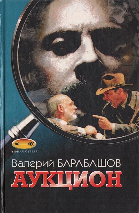 Аукцион | Барабашов Валерий Михайлович #1