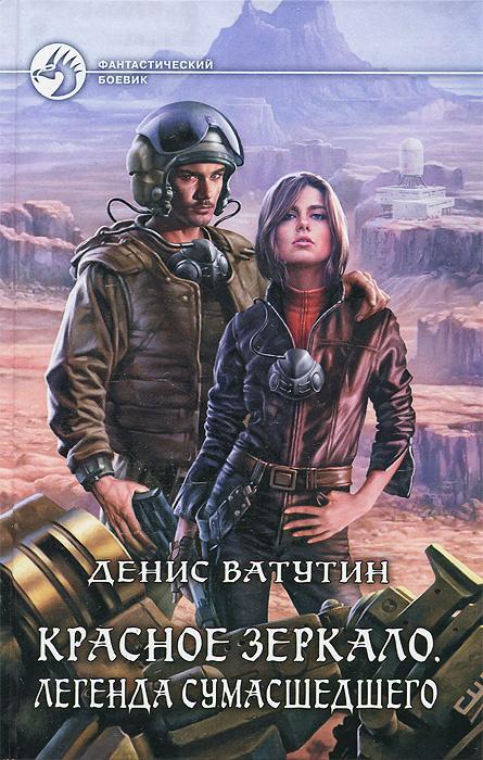 Красное зеркало. Легенда сумашедшего   Ватутин Денис Алексеевич  #1
