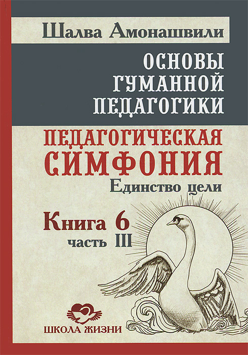 Основы гуманной педагогики. В 20 книгах. Книга 6. Педагогическая симфония. Часть 3. Единство цели | Амонашвили #1