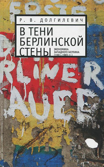 В тени берлинской стены. Экономика Западного Берлина (1961-1965 гг.)  #1