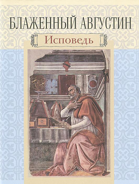 Блаженный Августин. Исповедь #1