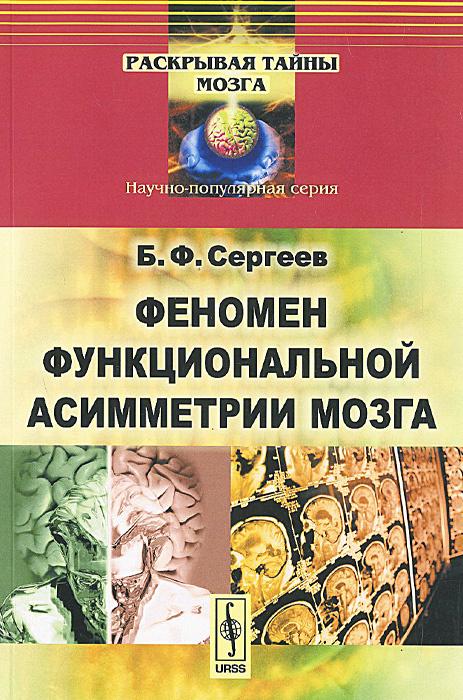 Феномен функциональной асимметрии мозга | Сергеев Борис Федорович  #1