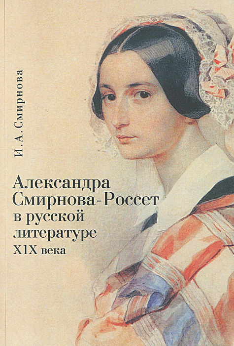 Александра Смирнова-Россет в русской литературе ХIX века  #1