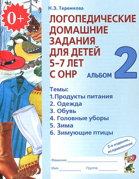 Логопедические домашние задания для детей 5-7 лет с ОНР. Альбом 2  #1