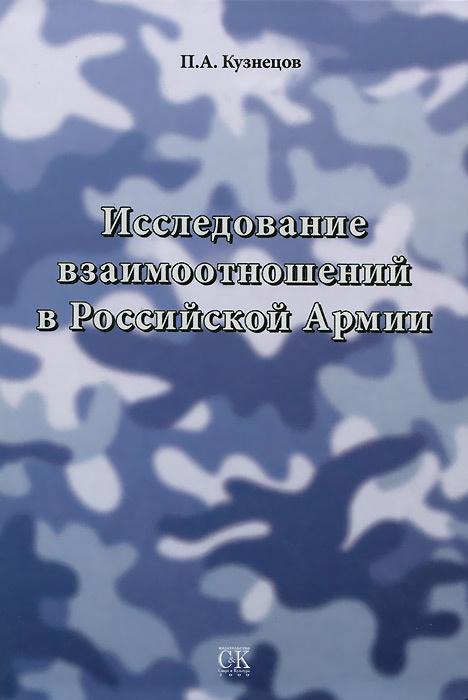 Исследование взаимоотношений в Российской Армии #1