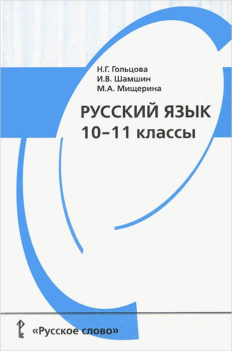 Русский язык. 10-11 классы #1