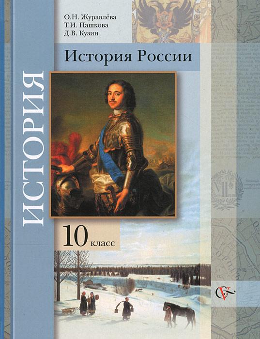 История России. 10 класс #1