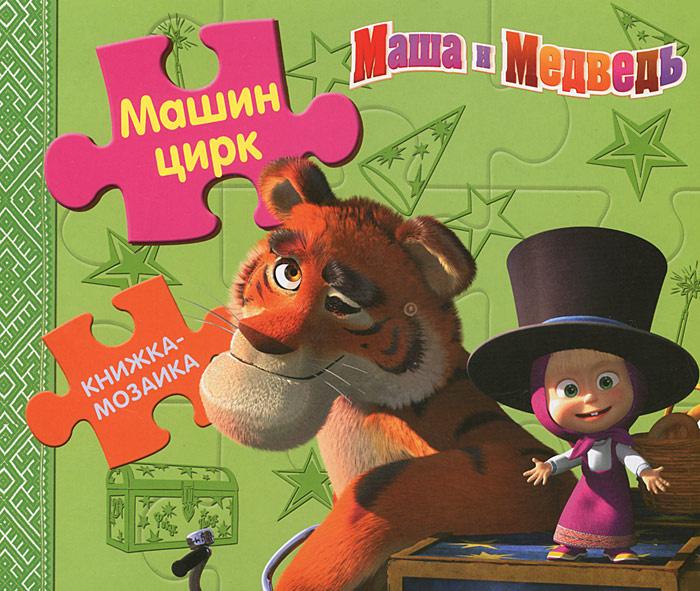 Маша и Медведь. Машин цирк. Книжка-мозаика #1