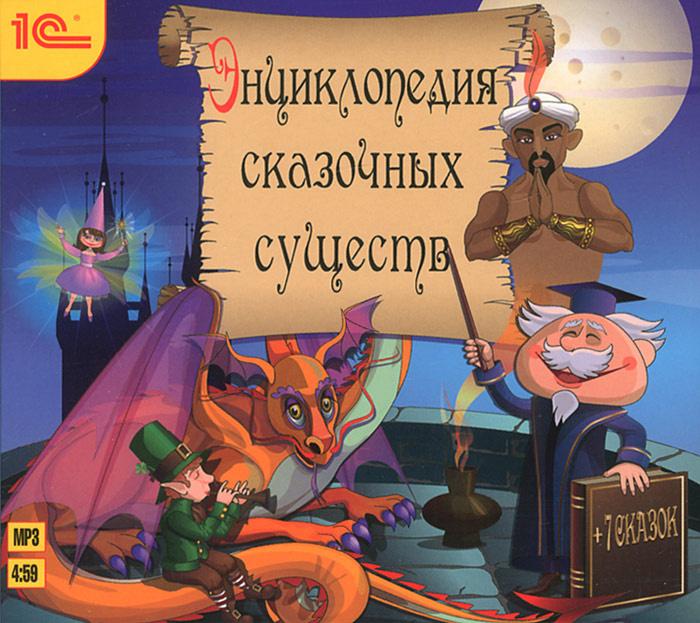 Энциклопедия сказочных существ + сказки (аудиокнига MP3) #1
