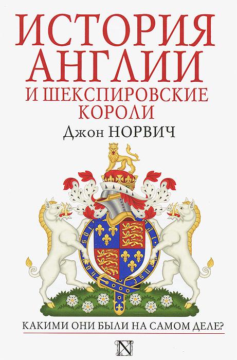 История Англии и шекспировские короли #1